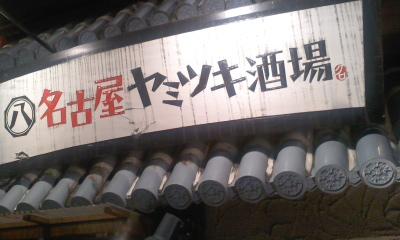 名古屋  ヤミツキ酒場_c0061686_7193774.jpg