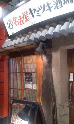 名古屋  ヤミツキ酒場_c0061686_7201129.jpg