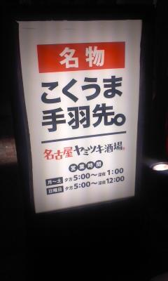 名古屋  ヤミツキ酒場_c0061686_7202915.jpg