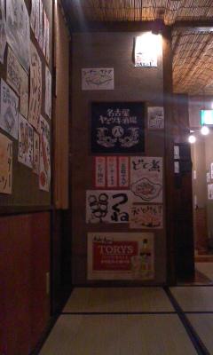 名古屋  ヤミツキ酒場_c0061686_7205623.jpg