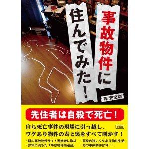 事故物件の本_e0048389_941494.jpg