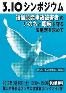 福島原発事故被害者のいのちと尊厳を守る法制定_e0068696_7565840.jpg