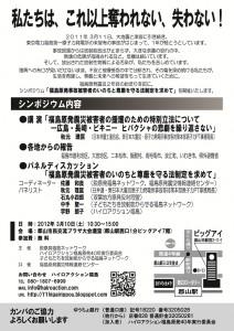 福島原発事故被害者のいのちと尊厳を守る法制定_e0068696_7581568.jpg