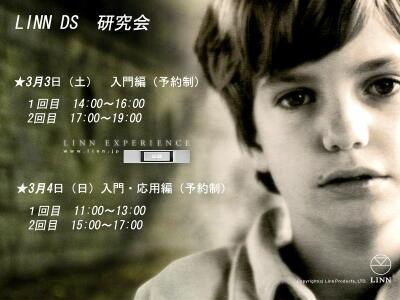 まだ間に合います☆LINN DS研究会☆_c0113001_23154963.jpg