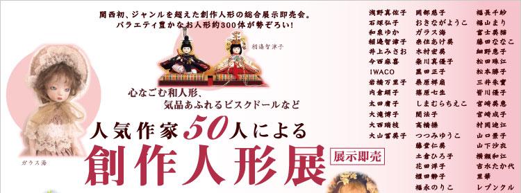 大阪展覧会巡り 2012.2/24,25_a0093332_1132113.jpg