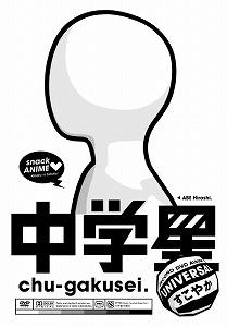 アニメ「中学星」蝶野「パワーアップ!」新作予告編ついに公開!!_e0025035_12102062.jpg