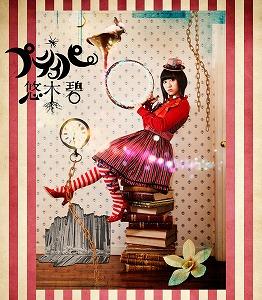 悠木 碧デビュー・ミニアルバム「プティパ」3月28日発売!_e0025035_13293467.jpg