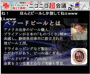 「ニコニコ超会議」会場内にて東方ProjectのZUN氏がプロデュースしたビールを販売!_e0025035_15153985.jpg