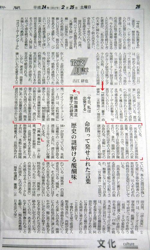 【推薦図書7】『続 加藤清正「妻子」の研究』 の書評_e0144936_15585264.jpg