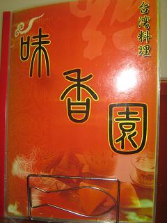 ら9/'12' ①(初)『台湾料理 味香園』@つくば_a0139242_533501.jpg