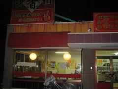 ら9/'12' ①(初)『台湾料理 味香園』@つくば_a0139242_5413227.jpg
