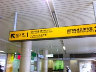 仙台良いとこ3度はきてけさい!!_f0137346_752862.jpg