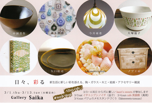 27日まで京の絞り職人展 3月1日から8人グループ展_e0109554_1064242.jpg