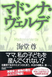 『マドンナ・ヴェルデ』 海堂尊_e0033570_11295124.jpg