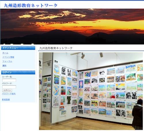 九州で造形教育のネットワークが誕生!_b0068572_13331243.jpg