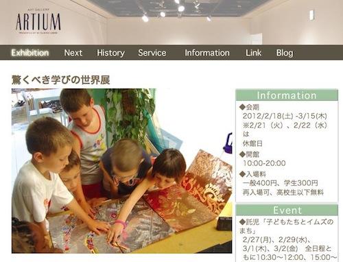 福岡でレッジョエミリアの「驚くべき学びの世界展」_b0068572_743459.jpg