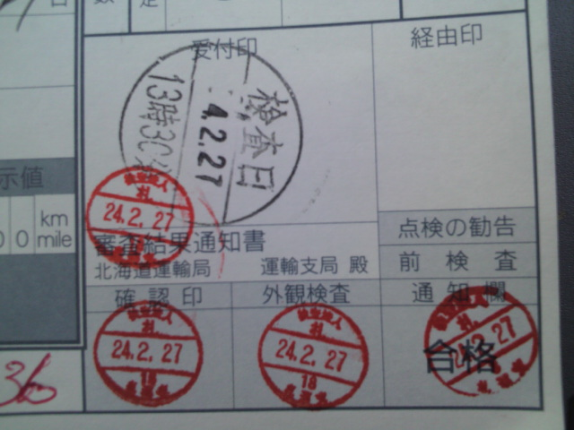 ★ノア 予備検査完了です!!★(新川店)_c0161601_1931050.jpg