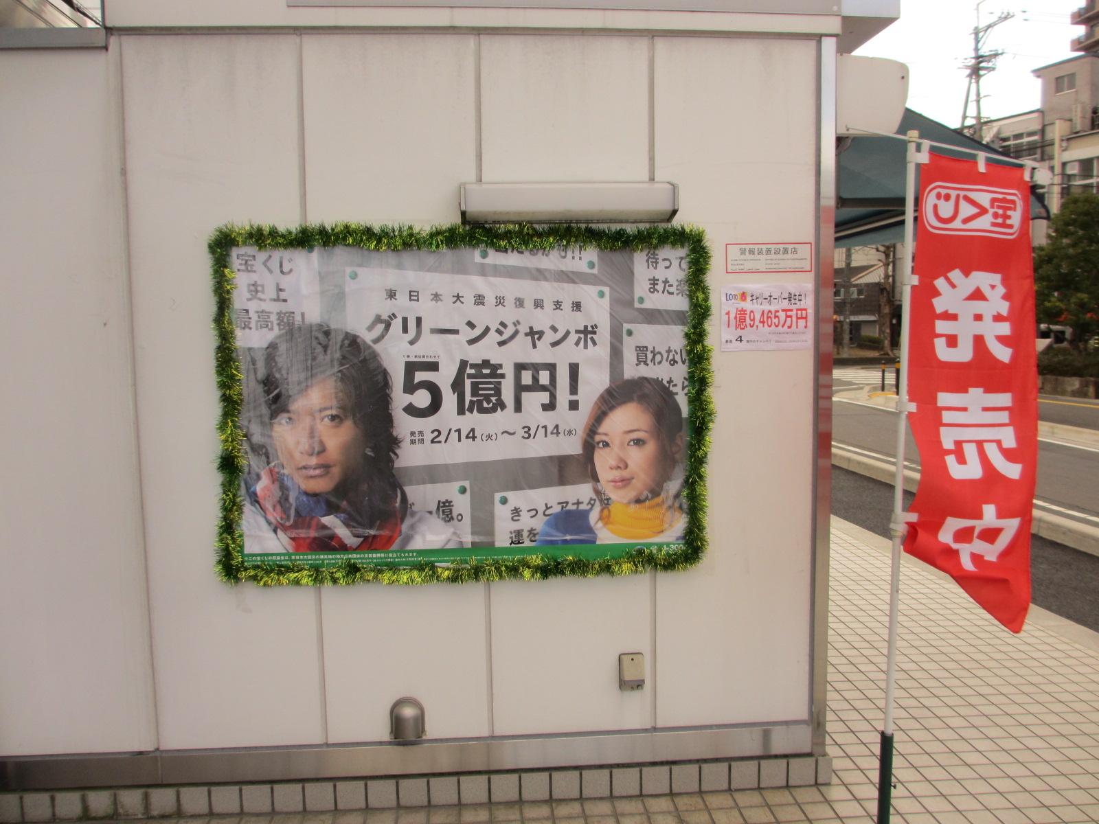 5億円_e0150006_16384387.jpg