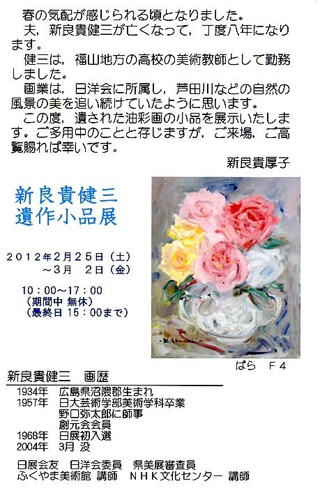 """""""新良貴健三遺作小品展""""_a0140608_16531380.jpg"""