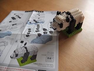 パンダ好きのLEGO育ち!_f0190816_13184940.jpg