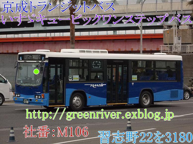 京成トランジットバス M106_e0004218_2034959.jpg