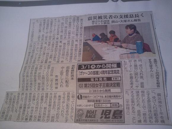 2/25 山陽新聞の記事_e0246120_10222917.jpg