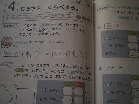 b0173222_2050315.jpg
