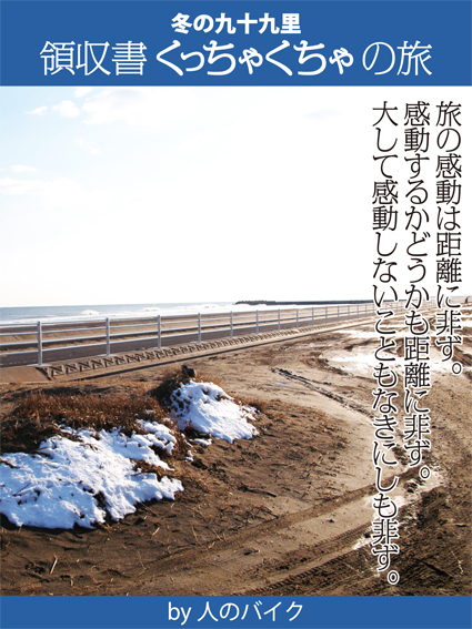 冬の九十九里 領収証くっちゃくちゃの旅_f0203027_22135186.jpg