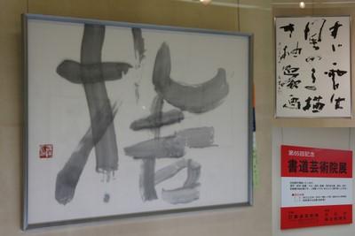 書道芸術院展、西日本展に行ってきました_a0229628_1534043.jpg