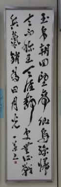 書道芸術院展、西日本展に行ってきました_a0229628_15515327.jpg
