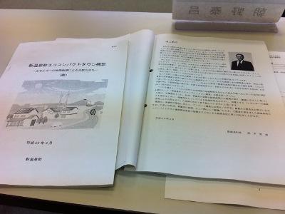 /// 新温泉町エココンパクトタウン構想策定委員会が開かれました ///_f0112434_21374535.jpg