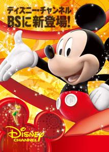 家族がひとつになる 一生とけない魔法 ディズニー・チャンネルがBSに登場!_e0025035_15375798.jpg