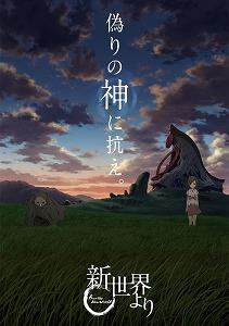 テレビアニメーション「新世界より」情報_e0025035_16193293.jpg