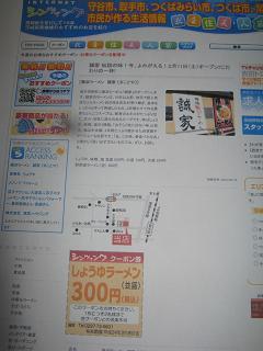 ら10/'12' ①(初)『横浜ラーメン誠屋』@取手_a0139242_5331786.jpg