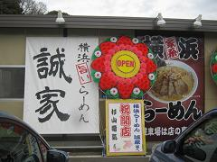 ら10/'12' ①(初)『横浜ラーメン誠屋』@取手_a0139242_5433742.jpg