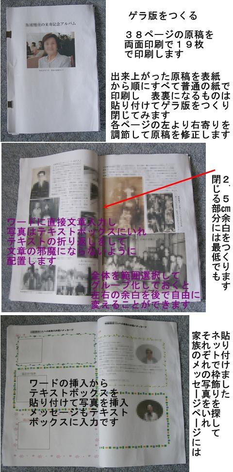 パソコンで作る素人アルバムの「自分史」 米寿記念母のアルバム_a0084343_143725100.jpg