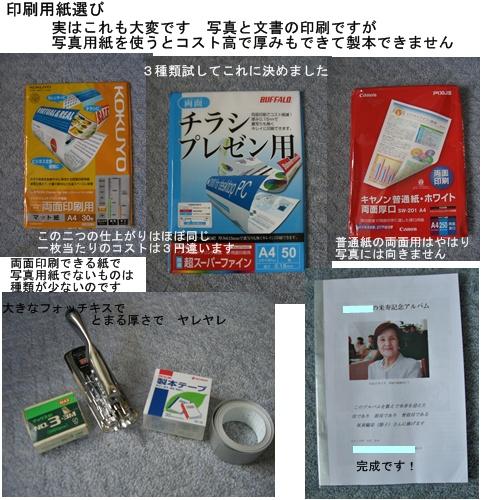 パソコンで作る素人アルバムの「自分史」 米寿記念母のアルバム_a0084343_14374561.jpg