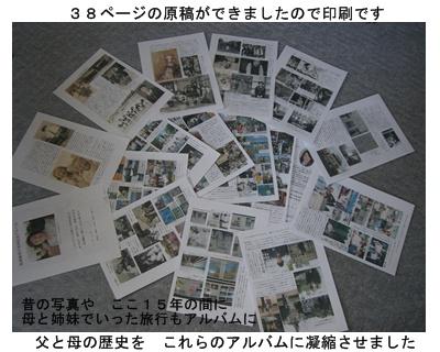 パソコンで作る素人アルバムの「自分史」 米寿記念母のアルバム_a0084343_1437590.jpg