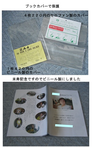 パソコンで作る素人アルバムの「自分史」 米寿記念母のアルバム_a0084343_1438528.jpg
