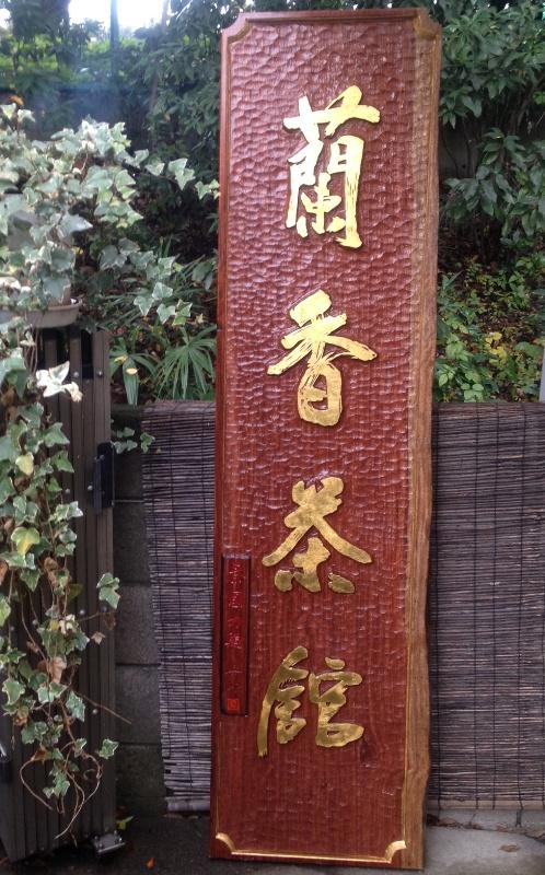 蘭香茶館の会員制度について_f0070743_1081159.jpg