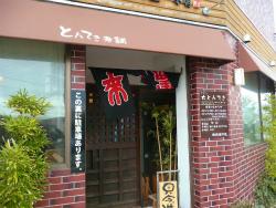 鈴鹿名物 大とんてき_c0087349_8563210.jpg