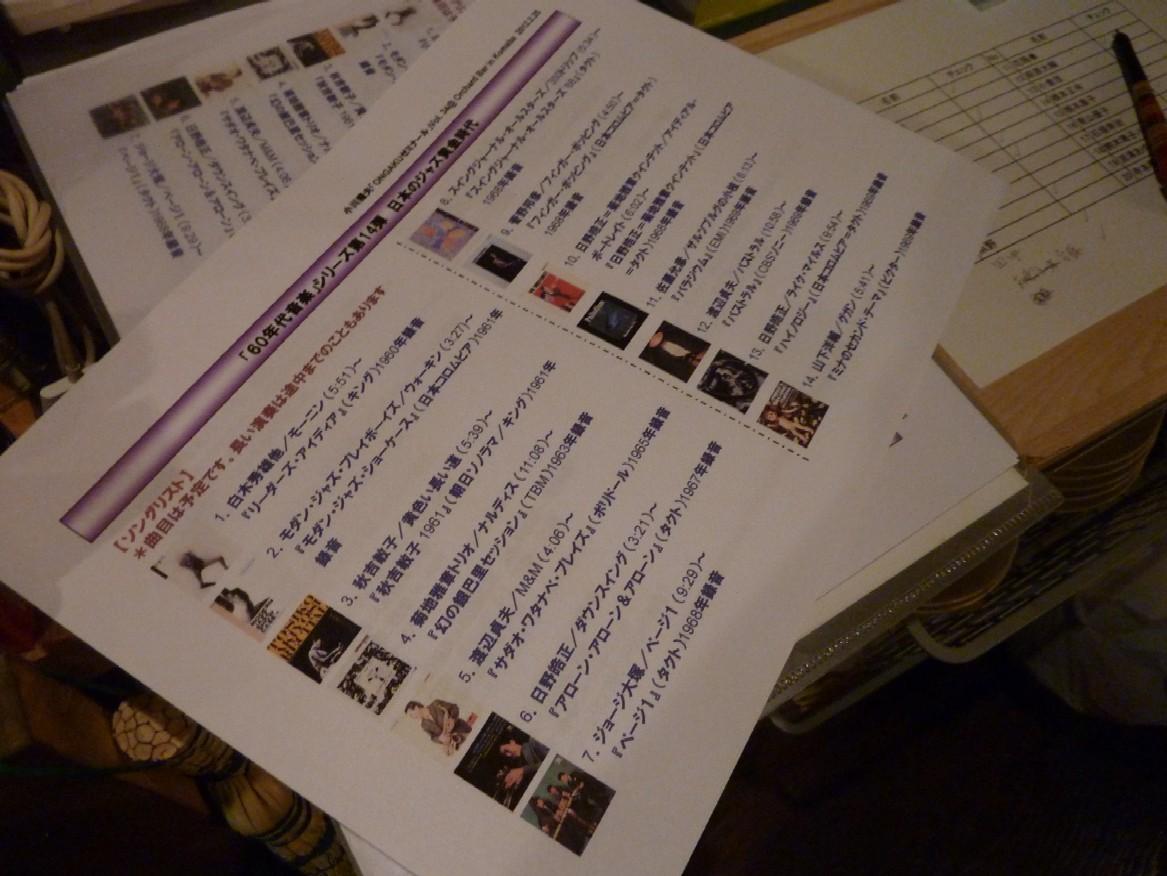 2012-02-27 一昨日の「ONゼミ」、ありがとうございました_e0021965_11424126.jpg