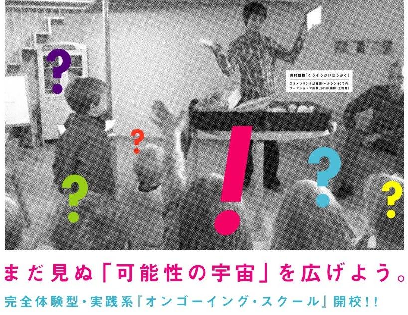 子どもの可能性を拓く  ONGOING SCHOOL_b0068572_0533488.jpg