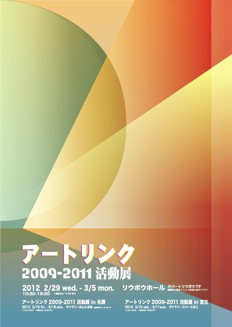 沖縄「アートリンク」2009-2011 活動展_b0068572_19162245.jpg