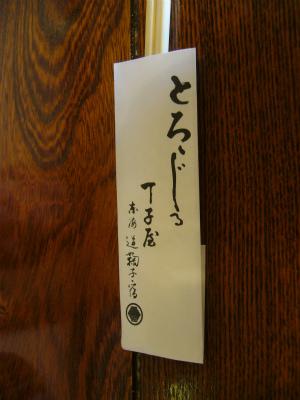 丸子宿場まつりと丸子梅園を見学_b0011584_9393443.jpg