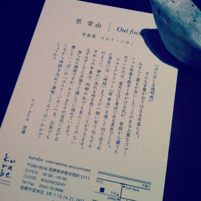 原 常由さんの写真展『 ユルイ・ジカン』_d0170799_141231.jpg