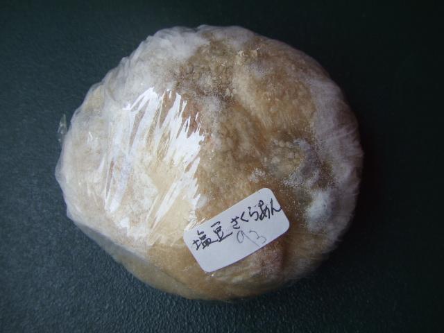 バインミーサンドイッチ 塩豆さくらあん_f0076001_23292100.jpg