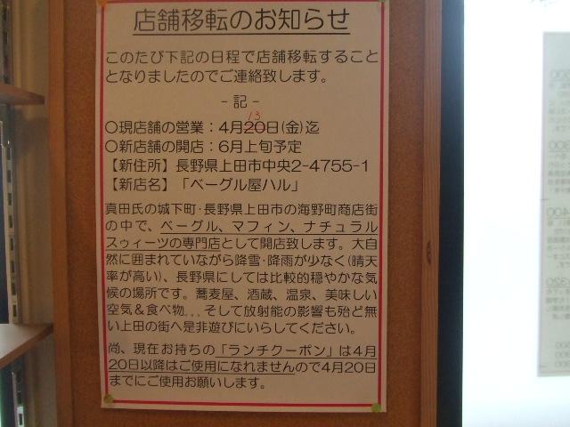 fast-slow food:HARU_f0076001_2352847.jpg