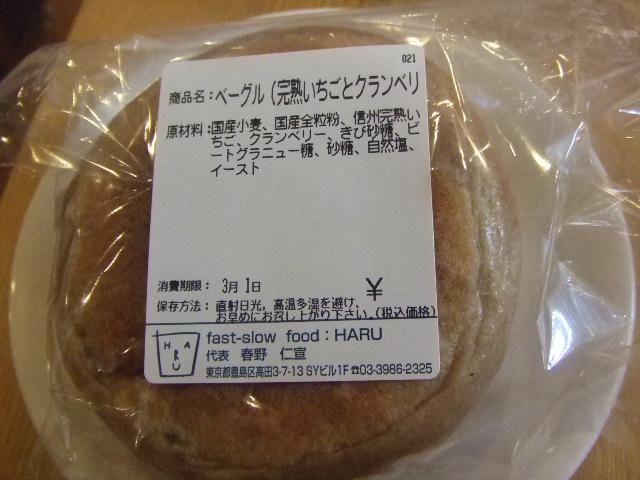 fast-slow food:HARU_f0076001_235418.jpg