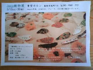 3/10(土)-30(金) Jaaja動物展 @ 鳥取 食堂カルン_b0125413_1718551.jpg